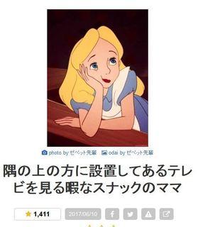 アリス.JPG