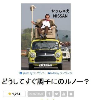 カルロス・ビーンとミニクーパー.JPG