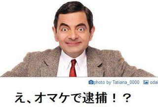 カルロス・ビーン容疑者.JPG