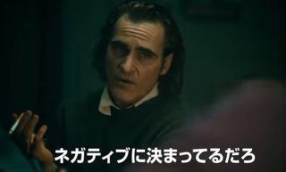 ジョーカー1.JPG