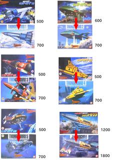バンダイサンダバ84→92.jpg