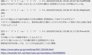 怒りの経産省ホワイト指定外しの真相2.jpg