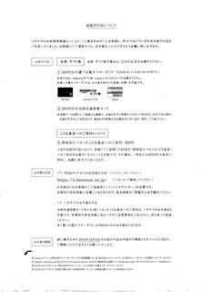 情報漏洩2re.jpg
