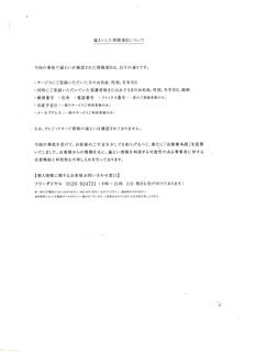 情報漏洩3re.jpg