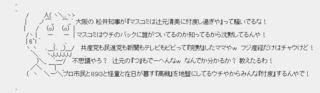 生コンウジ元.JPG