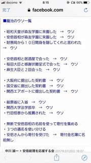 虚言癖籠池.jpg